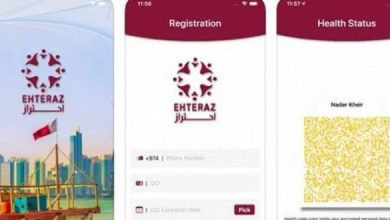Photo of قطر تنتهك خصوصية مواطنيها بتطبيق إلزامي في الهواتف عن كورونا.. وخبراء يحذرون من التجسس على الهواتف