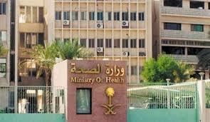 Photo of شاهد الاستغلال في المستشفيات السعودية.. فيديو