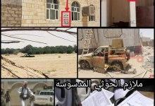 Photo of خبير عسكري في الشرعية يكشف تفاصيل جديدة لحادثة آل سبيعان بمأرب ( أسماء القتلى + صورة )