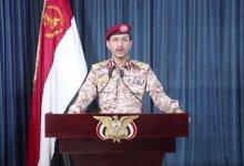 "Photo of الحوثيون يتوعدون باستهداف ""مواقع سيادية"" في العمق السعودي"
