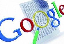 Photo of لهذه الأسباب.. إحذر أن تبحث عن هذه الأشياء في محرك غوغل