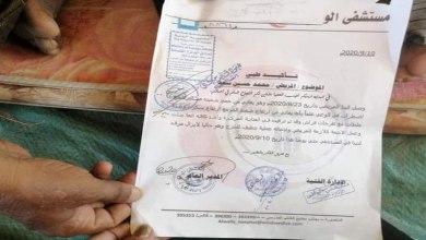 صورة رحيل شخصية عسكرية جنوبية في ظروف قاهرة وخذلان من الشرعية