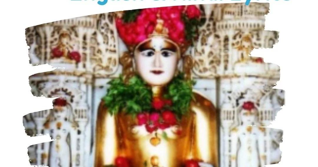 Shankheshwara Prabhu Parshwa No Abhishek (Lyrics) Jain Stuti