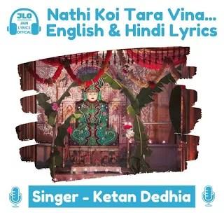 Nathi Koi Tara Vina (Lyrics) Jain Song