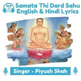 Samata Thi Dard Sahu (Lyrics) Jain Song