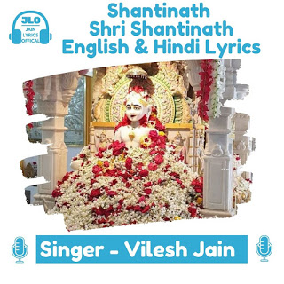 Shantinath Shri Shantinath (Lyrics) Jain Song