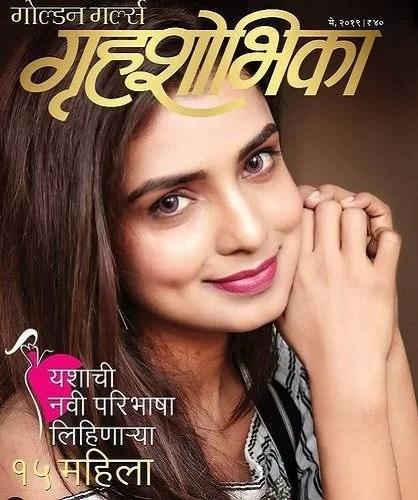 Mayuri Deshmukh Featured on a Magazine Cover