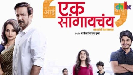 Padmavati Rao's Marathi debut film Ek Sangaychay-compressed