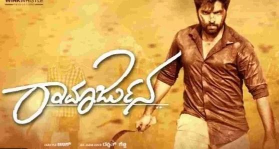 Ramarjuna film poster