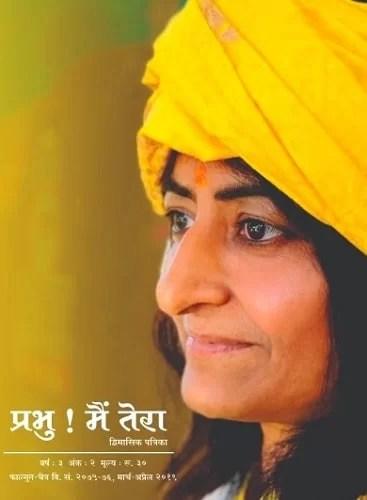 A magazine on Bharti Shri Ji