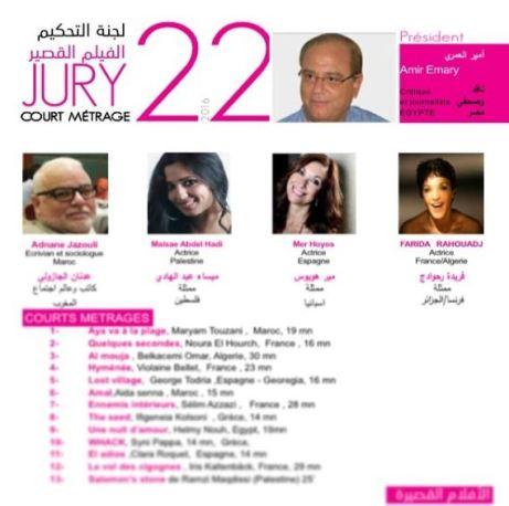 Maisa Abd Elhadi as a Jury Member