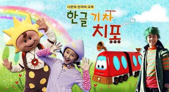 Nancy in Hangul Train Chipo (2012)