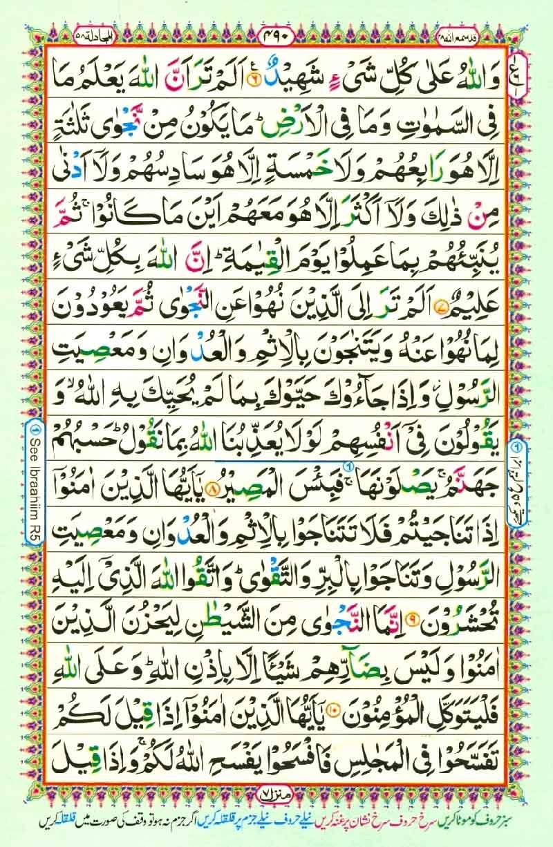 Surat Al Mujadilah : surat, mujadilah, Online, Colored, Coded, AlQuran, Parah/Part/Siparah, Quran, Learning