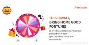 FreeCharge Diwali Boost Offer
