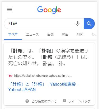 計報の検索結果