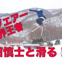 長田慎士とセッション!! ビッグエアー元世界チャンピオンと滑る!!