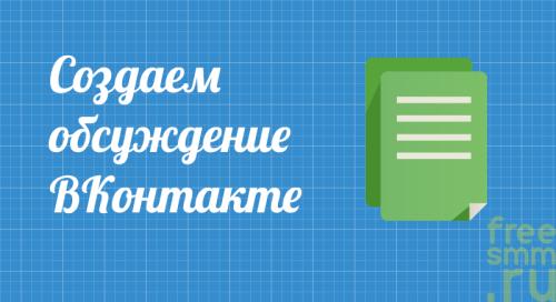 Как создать обсуждение ВКонтакте