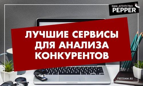 Лучшие сервисы для анализа конкурентов ВКонтакте