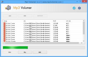 Mp3 Volumer の評価・使い方 - フリーソフト100