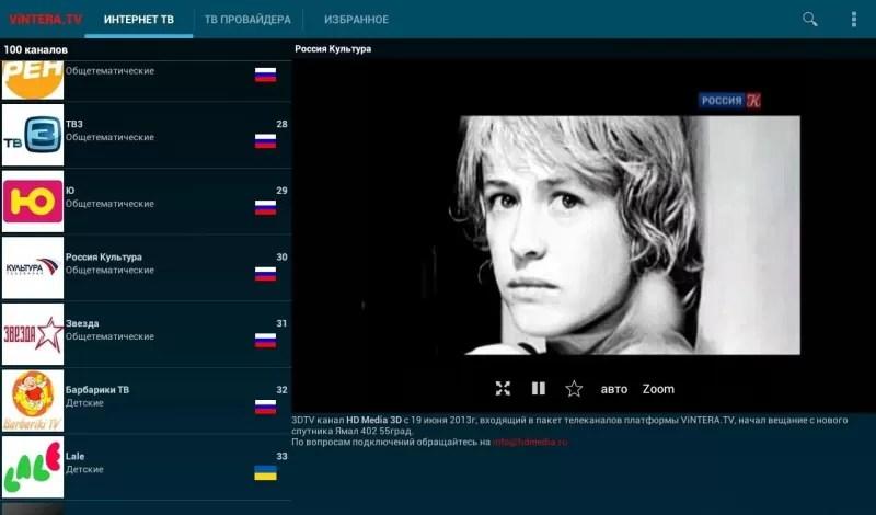 как смотреть тв каналы через интернет на телевизоре lg смарт бесплатно