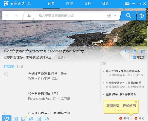 免費翻譯軟體 有道詞典