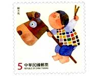 Children stamp Taiwan