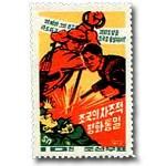 Propaganda stamps