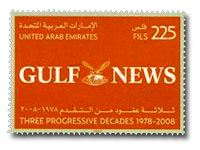 Stamp United Emirates