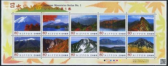 Japanese mountains Series No. 1