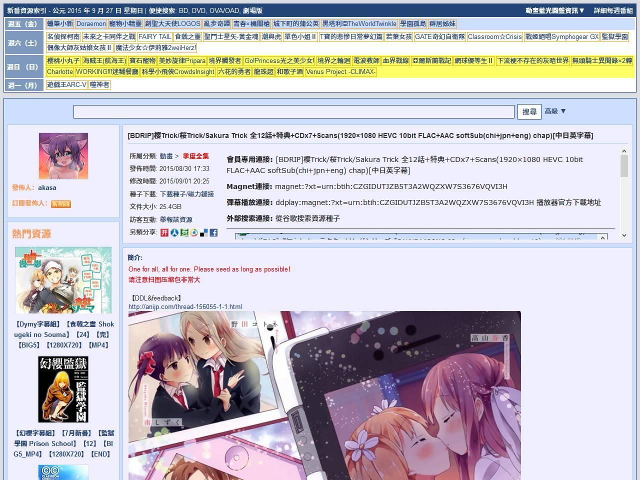 動漫花園/動漫花園(share.dmhy.org) 樣式調整 - FreeStyler.WS
