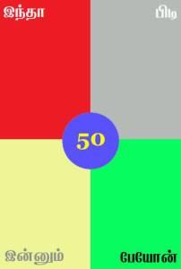 innum50cover