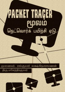 packettracer