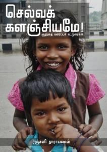 selvakalanjiyam