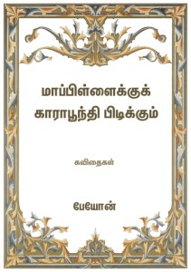 mappillai-cover1web