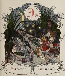 vintage fairies illustration russia public domain