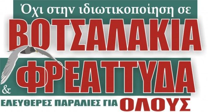 Ιούλιος 2012 - Πρωτοβουλία Κατοίκων για τη Φρεαττύδα και τα Βοτσαλάκια