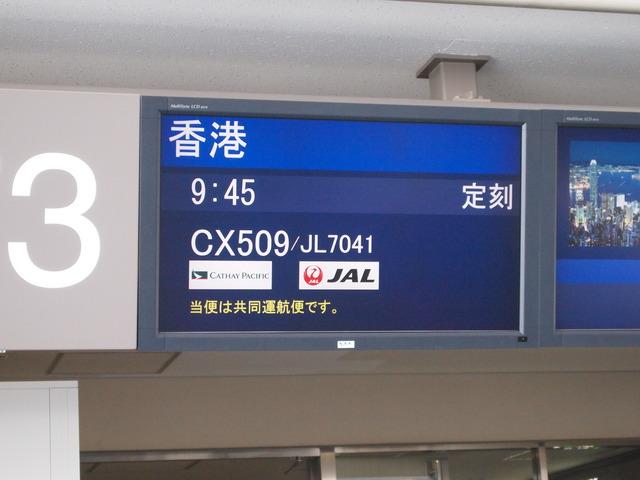 初めてのCXで今年3回目の香港 - キャセイパシフィック航空 口コミ・評価 | FlyTeam(フライチーム)