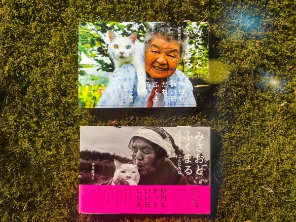 "Miyoko Ihara: ""Misao the Big Mama and Fukumaru the Cat"""