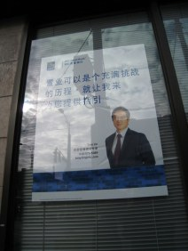 affiche-banque-chinois-toronto