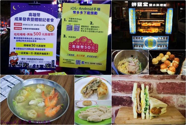 高雄美食【光華夜市】晚餐宵夜美食商家吃很大│前鎮區美食