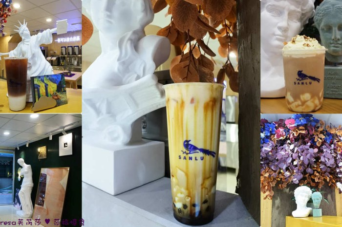 台南飲料【三露奶茶舖】走入美術館般的茶飲店.我愛你一杯可以告白的茶│鹽行店│永康美食