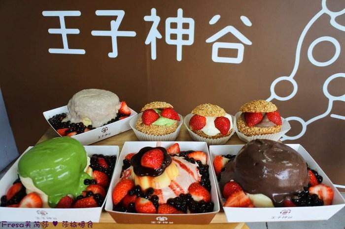 台南甜點【王子神谷日式厚鬆餅】草莓季吃起來!舒芙蕾+泡芙繽紛口味.人氣話題下午茶│關廟美食