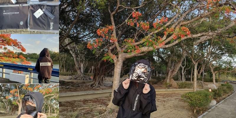 生活穿搭【EVOPURE+】E+時尚防護夾克/防護面罩阻絕飛沫.防水防風防曬.美拍一樣很有型