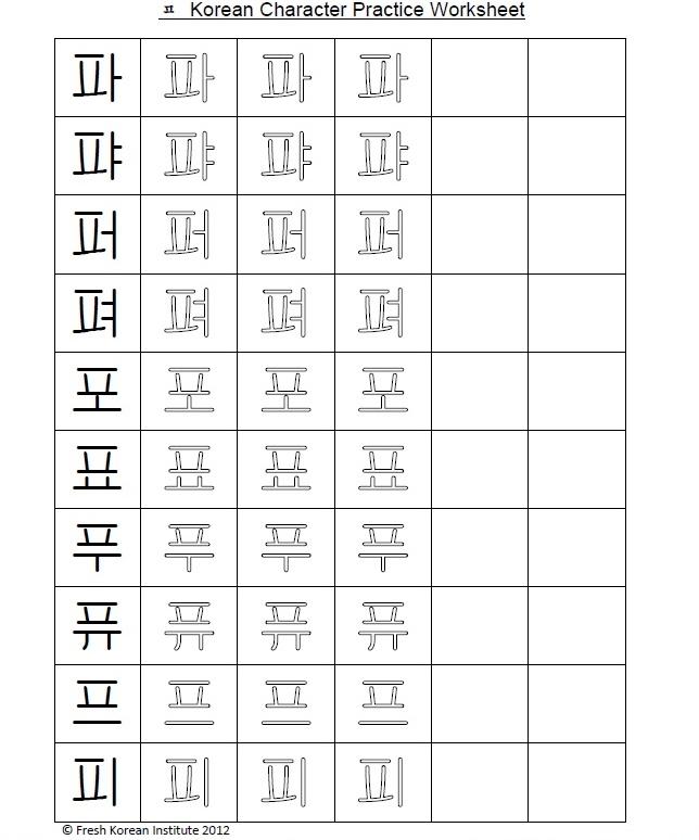 Practice Korean Writing Free Printable Worksheet 13