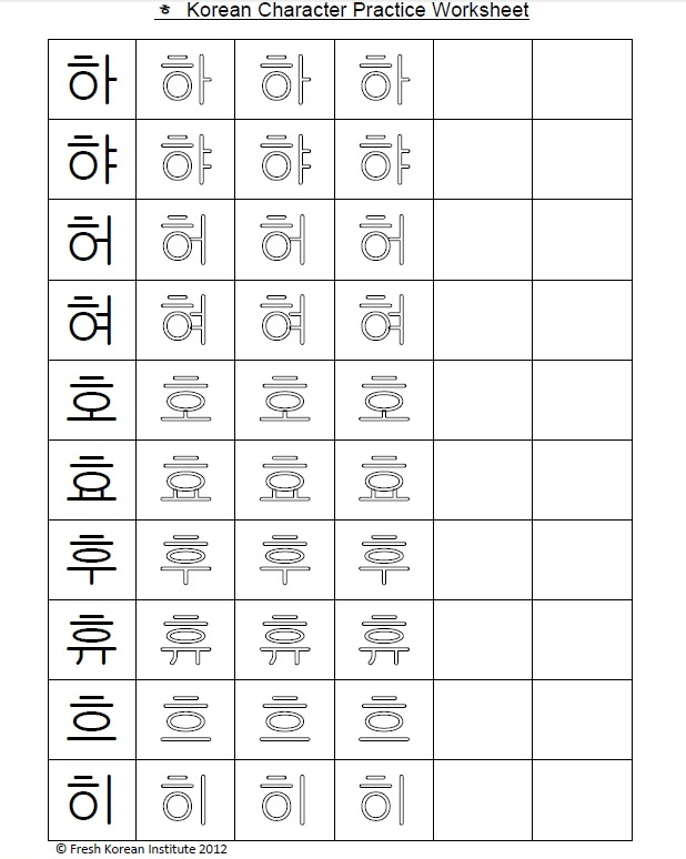 Practice Korean Writing Free Printable Worksheet 14
