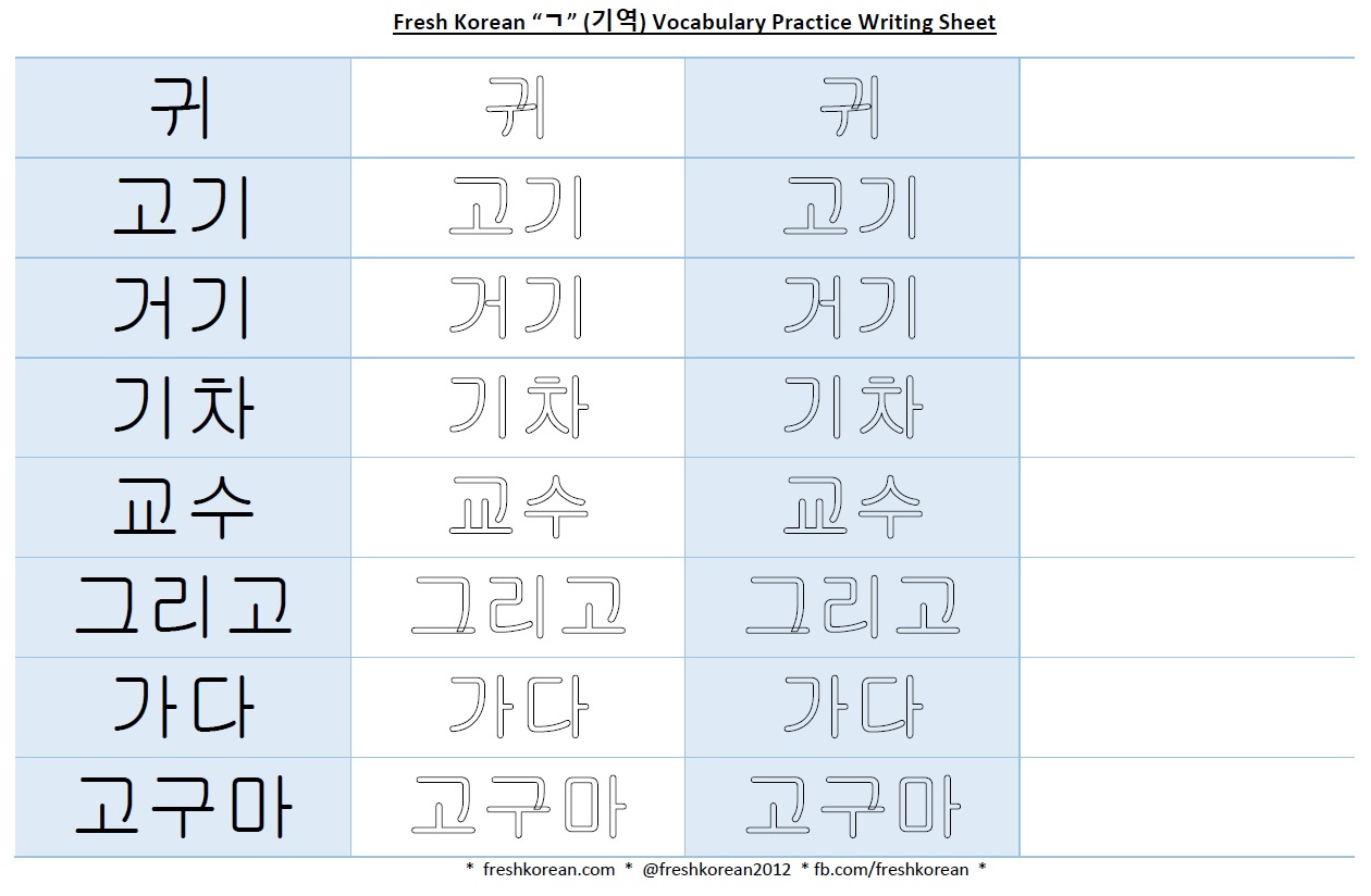Korean Vocabulary Practice Writing Worksheet 1 Free Printout Download Fresh Korean