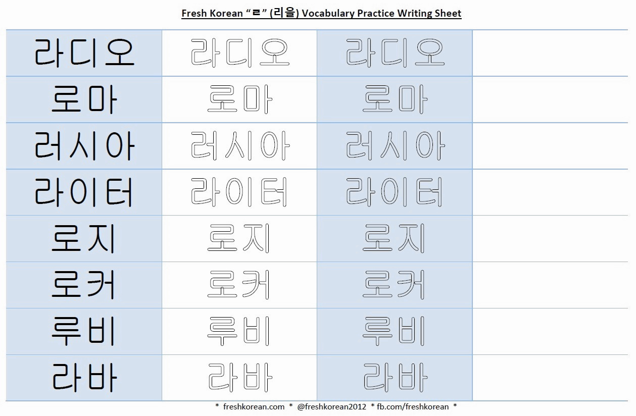Korean Vocabulary Practice Writing Worksheet 4 Free