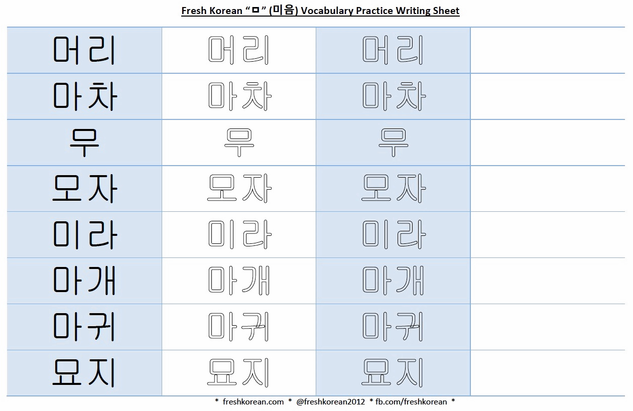 Korean Vocabulary Practice Writing Worksheet 5 Free