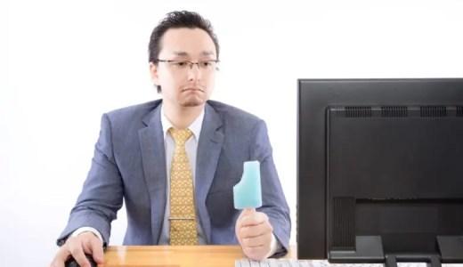 あなたの在宅勤務はサボりと疑われてない?もし本当にさぼったらバレるものなの?