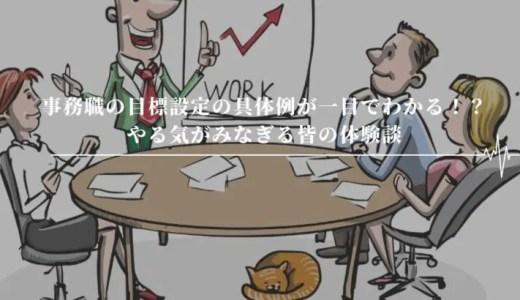 事務職の目標設定の具体例が一目でわかる!?やる気がみなぎる皆の体験談